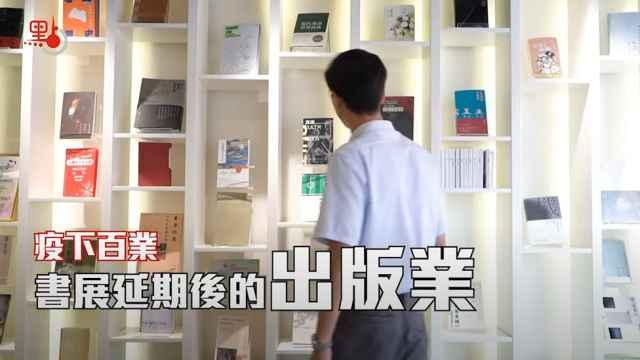 香港书展延期后书商何去何从?听听三联书店总编辑怎么说