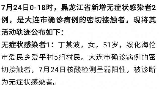 黑龙江新增两例无症状感染者,一人曾在大连凯