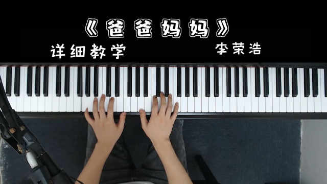 新手详细教学:李荣浩《爸爸妈妈》,你们是永远的港湾!