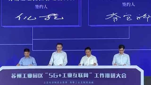 """苏州工业园区召开""""5G+工业互联网""""工作推进大会"""