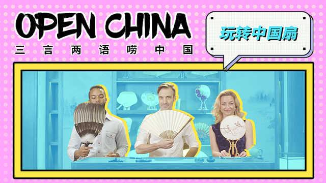 玩转绝美中国扇,了解古人的高雅艺术