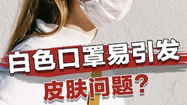 白色口罩更易引起皮肤问题?是真的吗