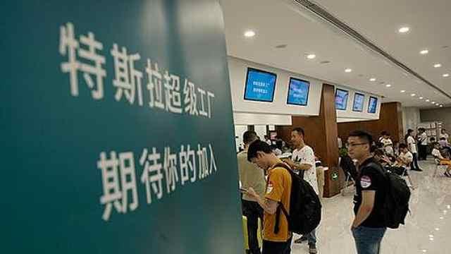 特斯拉上海工厂大规模招聘:设计师+工人超千人