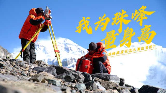 测量珠峰高度有多难?高反缺氧、天气多变,有队员两月瘦20斤