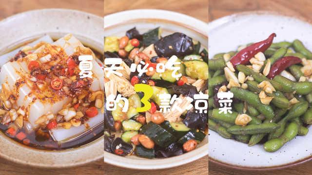 夏天一定要吃的3款凉菜,清凉又开胃,真的是看完就会!