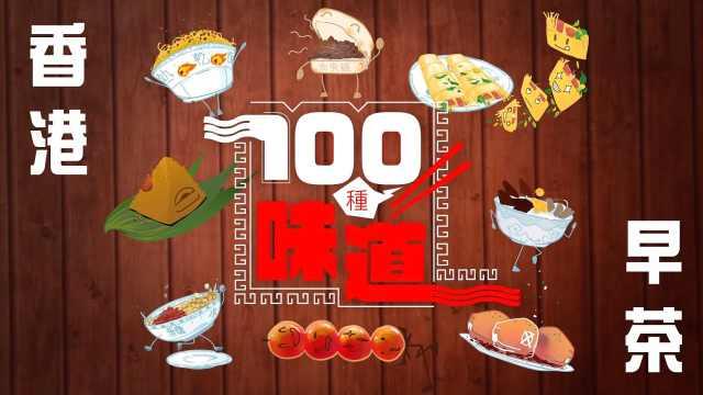 100种味道|香港早茶