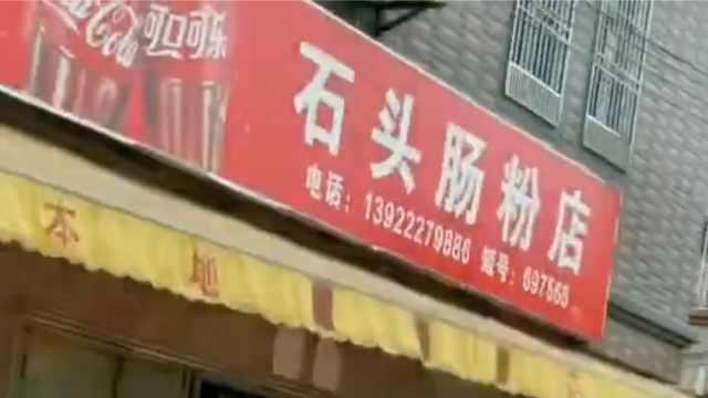 一肠粉店发生疑似食物中毒:1人医治无效去世