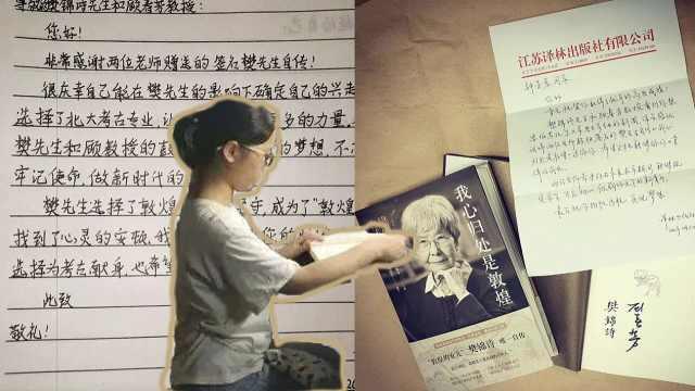 留守女生给樊锦诗回信:希望能像您一样找到心灵归处