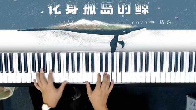 周深《化身孤岛的鲸》歌曲动听,听了之后让人上瘾