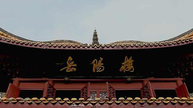 历史总能颠覆认知,鲁肃修建点将台,阅军楼是岳阳楼前身?