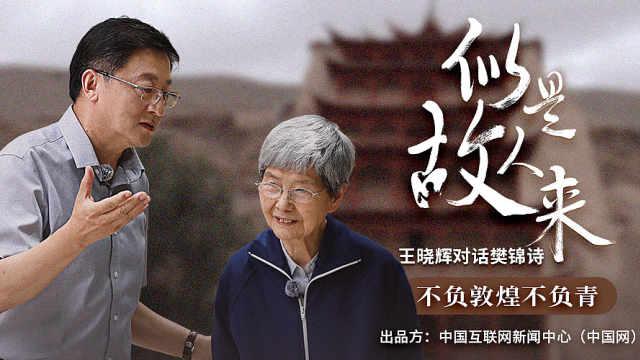 《似是故人来》之樊锦诗在敦煌的青春岁月(上)