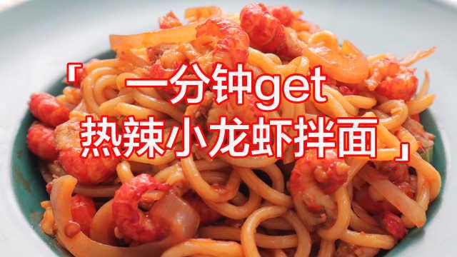 一分钟get「热辣小龙虾拌面」夏天里的宵夜新宠!