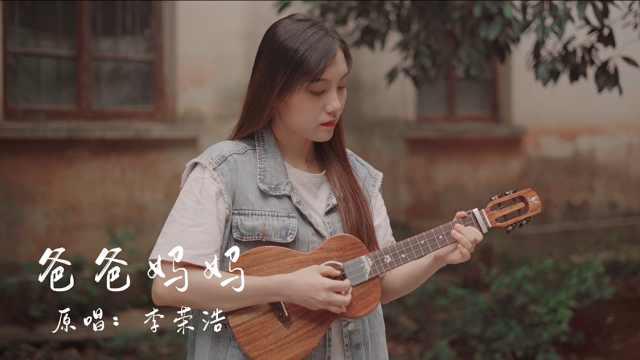 【尤克里里弹唱】李荣浩《爸爸妈妈》暖心催泪