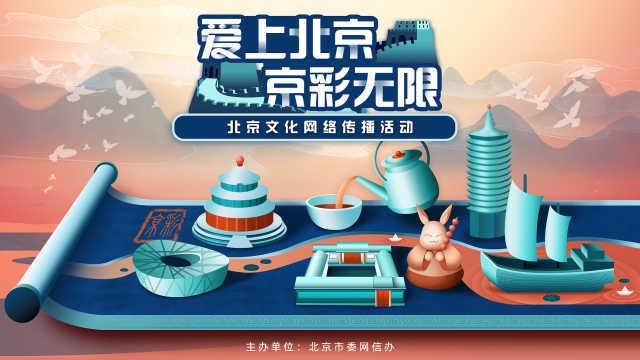 """2020年北京文化网络传播活动 """"京·彩""""启动"""