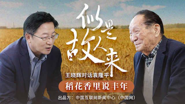 《似是故人来》之对话杂交水稻之父袁隆平(下)