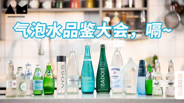 【曼食慢语】气泡水品鉴大会,好不好喝真的是玄学?