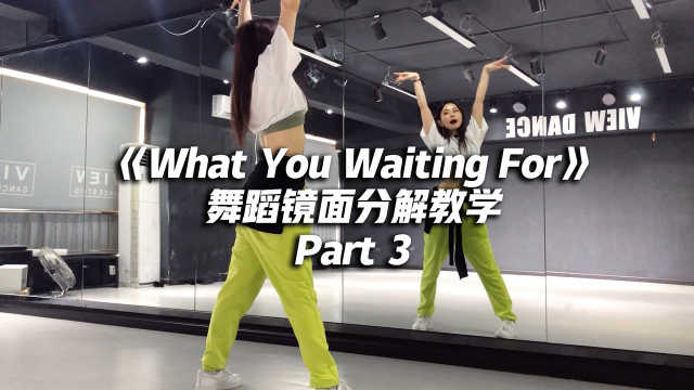 SOMI《What You Waiting For》舞蹈镜面分解教学Part 3