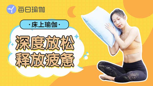 【睡前瑜伽】拯救睡眠,缓解疲劳!