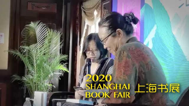 上海书展 普鲁斯特问卷:毛尖提问戴锦华