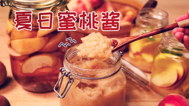 夏日蜜桃终结者!在家自制蜜桃酱和蜜桃酒,简单又美味!