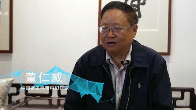 《未来者说》董仁威:中国科幻文学简史