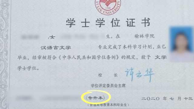 专升本学生质疑学位证被特别标注,校方:实事求是
