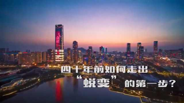 40年前在小渔村里,他们做了这些规划,把深圳变成经济特区!