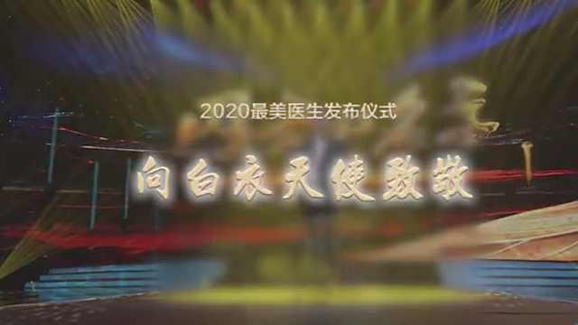 """向白衣天使致敬!2020年""""最美医生""""发布!"""