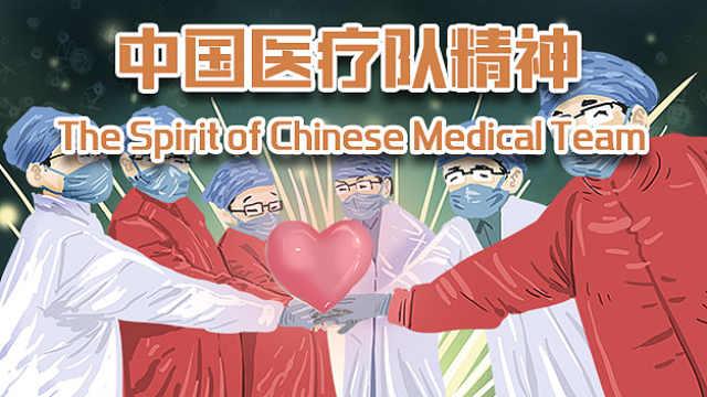 弘扬中国医疗队精神,践行医者仁心!