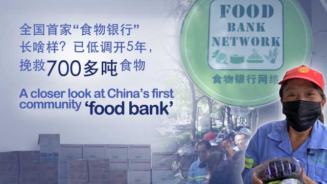 """全国首家""""食物银行""""长啥样?已低调开5年,挽救700多吨食物"""