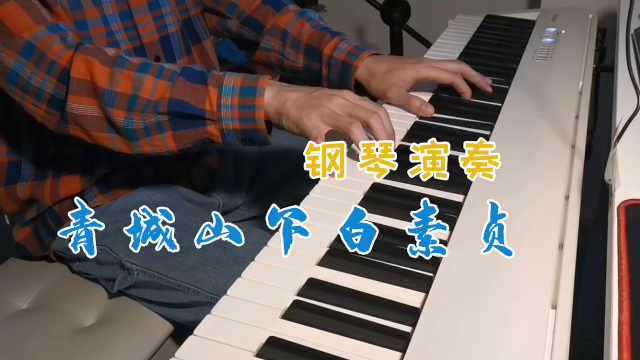 一首《青城山下白素贞》几代人的回忆,无法超越的经典!