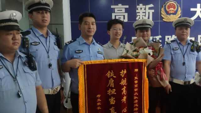 西安忘带身份证考生700分考进清华,给交警队送锦旗致谢