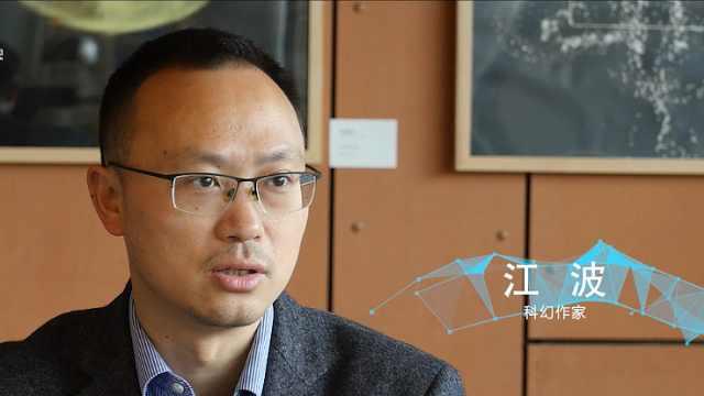 《未来者说》江波:一个科幻小说家的创作观