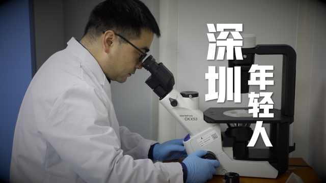 深圳特区40年|我师从诺贝尔化学奖得主,从美国