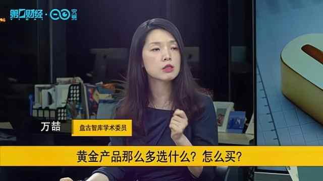 """万喆:上半年大量资金流入""""黄金池"""",金价高位支撑点仍存"""