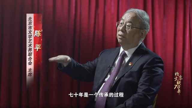 """""""北京文联70年""""微访谈:陈平"""