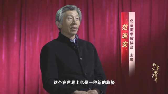 """""""北京文联70年""""微访谈:范迪安"""