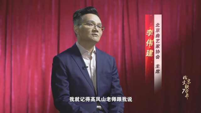 """""""北京文联70年""""微访谈:李伟健"""