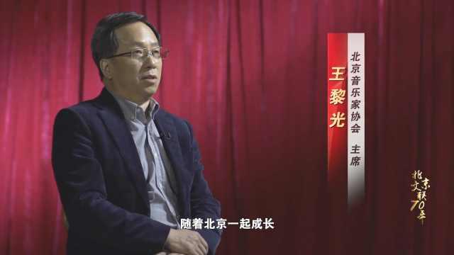 """""""北京文联70年""""微访谈:王黎光"""