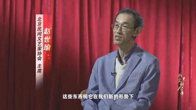 """""""北京文联70年""""微访谈:赵世瑜"""