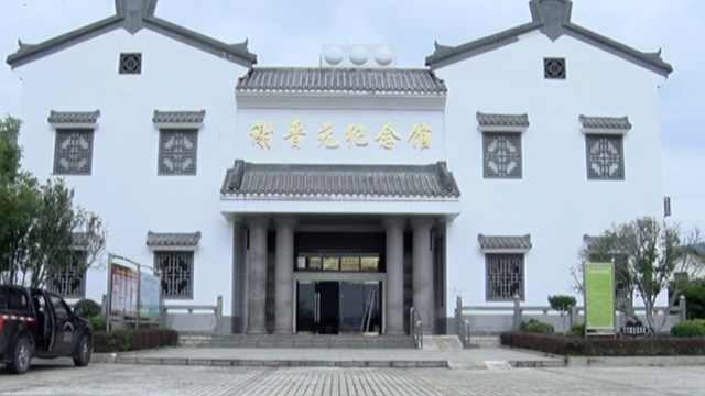 探访《八佰》团长谢晋元故居:有游客从上海来