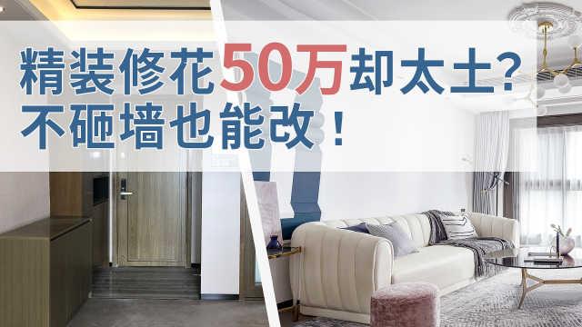 """50万买到的""""快捷酒店风""""精装修,怎么靠软装改造翻盘(上)"""