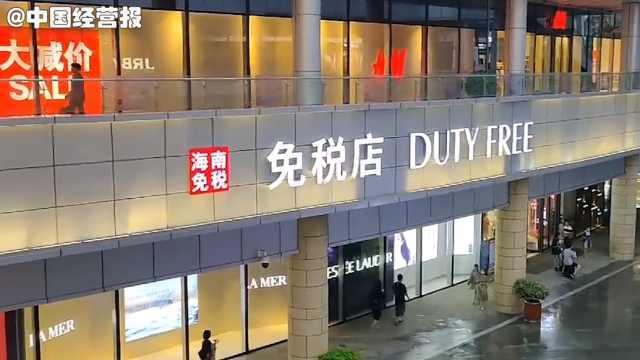 走线上流程月入上万,海南免税店的代购有多疯狂?