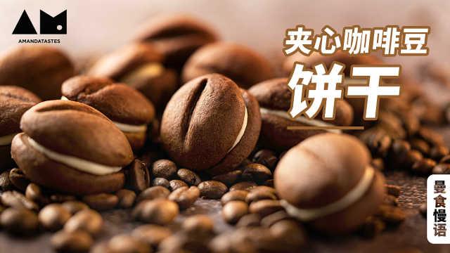 【曼食慢语】用咖啡做咖啡豆夹心饼干,配咖啡刚刚好!