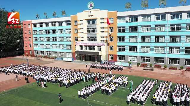 赤峰市红山区的小朋友们开学了