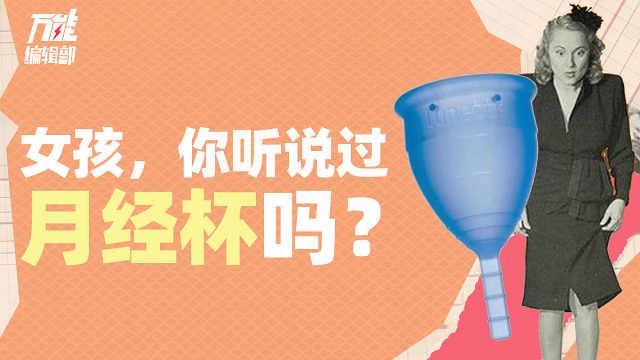 问世近百年的月经杯,为什么中国女性无法接受?