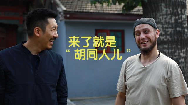 """来了就是""""胡同人""""?老外住进北京胡同,日子美极了"""