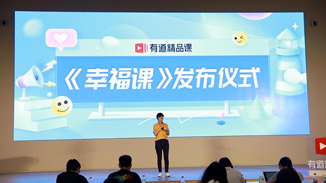 中国青少版《幸福课》上线,全国中小学班主任可免费领