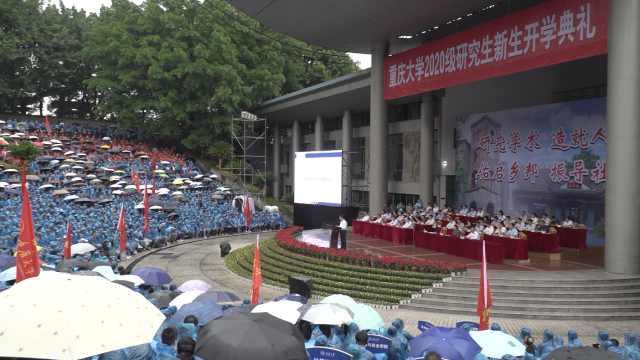 重大6500余研究生雨中开学,校长看天气临时幽默改演讲词