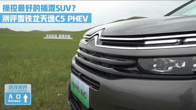 操控最好的插电混动SUV?评测雪铁龙天逸C5 PHEV